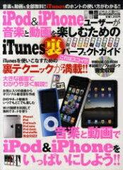 メディアボーイMOOK ビギナーズ裏PCiPod&iPhoneユーザーが音楽と動画を楽しむためのiTunes裏...