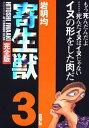 寄生獣 完全版 3/岩明均【合計3000円以上で送料無料】