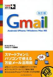 できるポケット+Gmail/まつもとあつし/できるシリーズ編集部【86時間限定!エントリーで最大1...