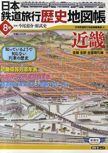 ホビー・スポーツ・美術, 鉄道  83000