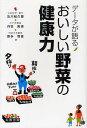データが語るおいしい野菜の健康力/及川紀久雄/丹羽真清/霜多増雄