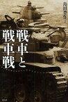 戦車と戦車戦 体験で綴る技術とメカと戦場の真相!/島田豊作【2500円以上送料無料】