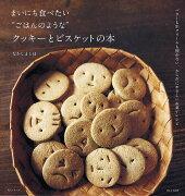 クッキー ビスケット 生クリーム