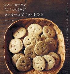 """生活シリーズまいにち食べたい""""ごはんのような""""クッキーとビスケットの本 バターも生クリー..."""