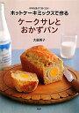 【最大500円クーポン配布中!】ホットケーキミックスで作るケークサレとおかずパン/大庭英子...