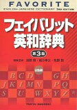 フェイバリット英和辞典 第3版 2色刷/浅野博【2500円以上送料無料】
