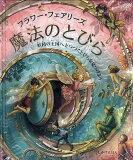フラワー・フェアリーズ魔法のとびら 妖精の王国へとつづくとびらを見つけよう/シシリー・メアリー・バーカー/みましょうこ/子供/絵本【合計3000円以上で送料無料】
