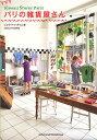 パリの雑貨屋さん/ジュウ・ドゥ・ポゥム