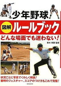 実用BEST BOOKS少年野球図解ルールブック どんな場面でも迷わない!/青木秀憲