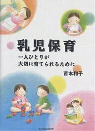 乳児保育 一人ひとりが大切に育てられるために/吉本和子