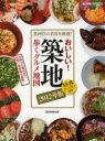 週刊朝日MOOKおいしい!築地 歩くグルメ地図 2012年版