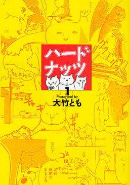 ハードナッツ 1/大竹とも【合計3000円以上で送料無料】