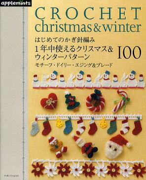 【店内全品5倍】はじめてのかぎ針編み1年中使えるクリスマス&ウィンターパターン100 モチーフ・ドイリー・エジング&ブレード【3000円以上送料無料】