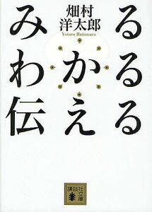 講談社文庫 は72−3みるわかる伝える/畑村洋太郎