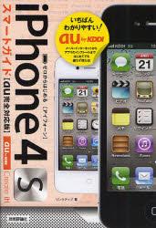 ゼロからはじめるiPhone 4Sスマートガイドau完全対応版/リンクアップ【86時間限定!エントリーで最大14倍!!5月20日23:59まで】