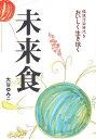 未来食 環境汚染時代をおいしく生き抜く/大谷ゆみこ【RCP1209mara】