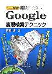 ちょっと検索!翻訳に役立つGoogle表現検索テクニック/安藤進【3000円以上送料無料】
