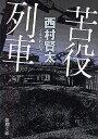 新潮文庫 に−23−4苦役列車/西村賢太