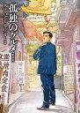 【総額2500円以上送料無料】孤独のグルメ/久住昌之/谷口ジロー