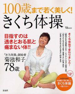 TJ MOOK100歳まで若く美しく!きくち体操 目指すのは透きとおる肌と痛まない体!!/菊池和子