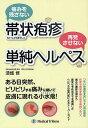 痛みを残さない帯状疱疹再発させない単純ヘルペス/漆畑修【25...