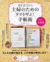 別冊すてきな奥さんあな吉さんの主婦のための幸せを呼ぶ!手帳術 カラー実践版/浅倉ユキ