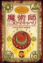 魔術師ニコロ・マキャベリ マジシャン/マイケル・スコット/橋本恵【30...