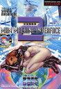 攻殻機動隊 バイリンガル版 2/士郎正宗/フレデリック・L・ショット【合計3000円以上で送料無料】