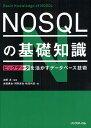 【総額2500円以上送料無料】NOSQLの基礎知識 ビッグデータを活かすデータベース技術/太田洋/...