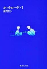 集英社漫画文庫【2500円以上送料無料】ホットロード 全2巻セット【RCP】