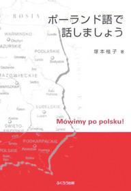【まとめ買いで最大15倍!5月15日23:59まで】ポーランド語で話しましょう/塚本桂子