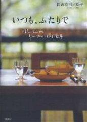 【まとめ買いで最大15倍!5月15日23:59まで】いつも、ふたりで ばーさんがじーさんに作る食卓...