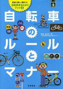 安全に楽しく乗ろう!自転車まるわかりブック 1【500円クーポン配布中!】自転車のルールとマ...