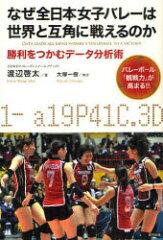 なぜ全日本女子バレーは世界と互角に戦えるのか 勝利をつかむデータ分析術 バレーボール「観...