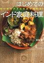 講談社のお料理BOOKはじめてのインド家庭料理 5つのスパイスだけで作れる!/香取薫