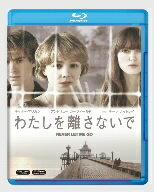 わたしを離さないで(Blu−ray Disc)/キャリー・マリガン【後払いOK】【2500円以上送料無料】