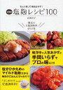 塩麹レシピ100 決定版 ちょい足しで絶品おかず!/武蔵裕子