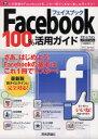Facebook100%活用ガイド 最新版Facebookをスマートに使いこなす! スマートフォンPRESS/リ...