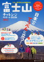 NEKO MOOK 1779富士山チャレンジサポートBOOK 2012【RCPsuper1206】