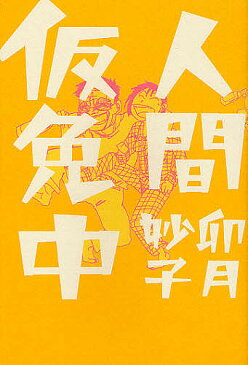【店内全品5倍】人間仮免中/卯月妙子【3000円以上送料無料】