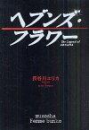 ヘブンズ・フラワー The Legend of ARCANA/長谷川エリカ【3000円以上送料無料】
