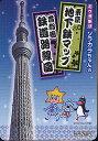 ミウラ折りソラカラちゃんの東京地下鉄マップ・首都圏