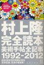 村上隆完全読本 美術手帖全記事1992−2012/美術手帖/村上隆【合計3000円以上で送料無料】