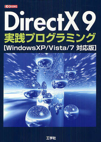 DirectX 9実践プログラミング/IO編集部