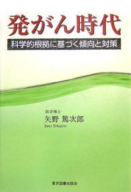 発がん時代 科学的根拠に基づく傾向と対策/矢野篤次郎【RCPsuper1206】