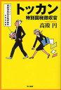 ハヤカワ文庫 JA 1068トッカン 特別国税徴収官/高殿円【RCP1209mara】