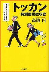 ハヤカワ文庫 JA 1068トッカン 特別国税徴収官/高殿円