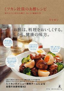 ミツカン社員のお酢レシピ 毎日大さじ1杯のお酢で、おいしく健康生活/ミツカン