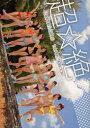 超☆絶 SUPER☆GiRLS 1stP【RCPmara1207】 【マラソン201207_趣味】