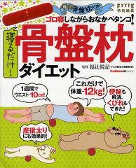 Gakken HIT MOOK【後払いOK】【2500円以上送料無料】寝るだけ!骨盤枕ダイエット/福辻鋭記